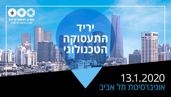 יריד התעסוקה הטכנולוגי, 13.1.2020, אוניברסיטת תל אביב