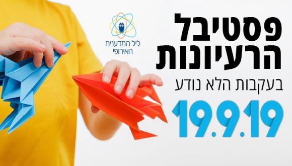 ליל המדענים והמדעניות 2019 באוניברסיטת תל אביב